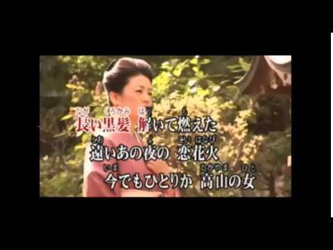 大川栄策・高山の女(本人歌唱)