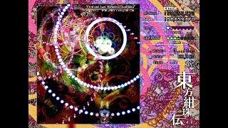 Touhou 15: Legacy Of Lunatic Kingdom - Extra Stage
