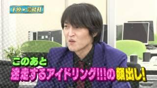 迷走するアイドリング!!! 14号 酒井瞳