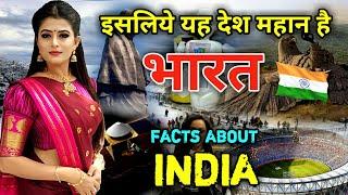 ये चीजें भारत को दुनिया से बेहतर बनाती है // Interesting Facts about INDIA in Hindi
