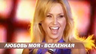 Инна Афанасьева - Любовь - моя вселенная (Песня года Беларуси) 2015