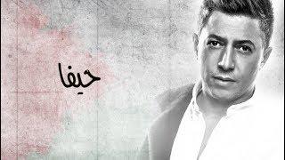 omar alabdallat حيفا ... عمر العبداللات تحميل MP3