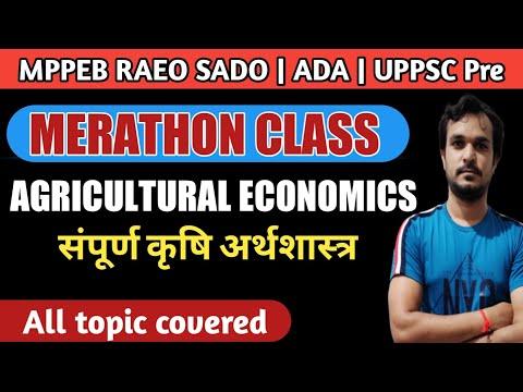 Agriculture merathon class||Agricultural Economics||संपूर्ण कृषि अर्थशास्त्र||RAEO||SADO||UPPSC Pre