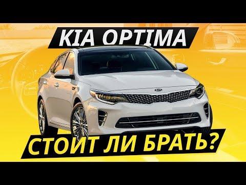 KIA Optima или всё же Camry? | Подержанные автомобили