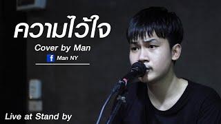 ความไว้ใจ | cover by Man [ Original : แต้ ศิลา ]