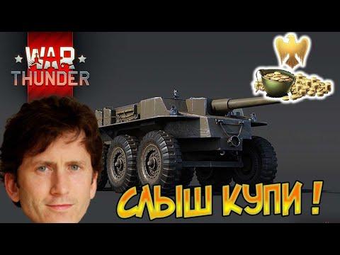 T55E1 Имба которую можно купить только за 2000 золотых орлов ! War Thunder