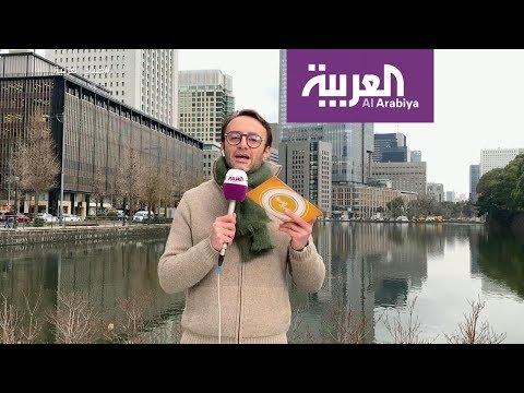 العرب اليوم - شاهد: كيف تعيش اليابان مع
