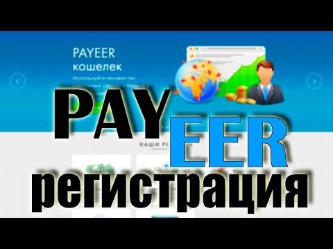 Payeer: регистрация электронного кошелька пеер или как создать Payeer-кошелек