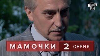 """Сериал """" Мамочки """"  2 серия. Мелодрама лирическая комедия  в HD (16 серий)"""