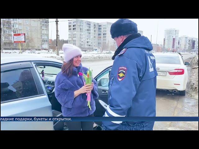 Сотрудники ГИБДД поздравили автоледи с Международным женским днём