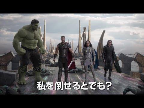 《雷神索爾3:諸神黃昏》日本版預告出爐,史傳奇現身!