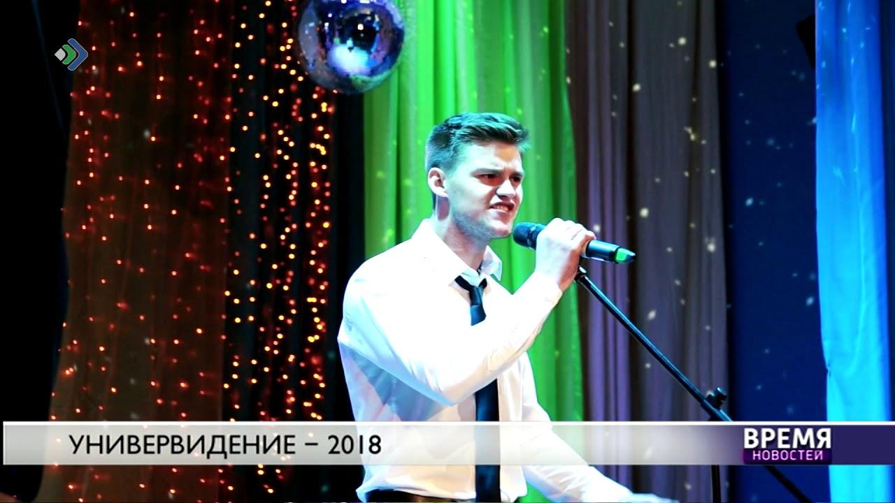 Универвидение - 2018