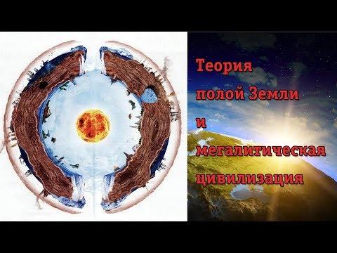 """В.Яшкардин """"Теория полой Земли и мегалитическая цивилизация"""""""
