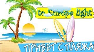 Варна Болгария: привет с пляжа. Варна регата