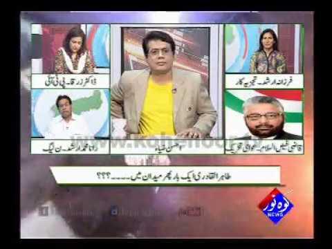 Pakistan Ki Awaaz 08 08 2017