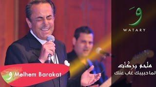 اغاني طرب MP3 Melhem Barakat - Lima Habibouki [Audio] / ملحم بركات - ليما حبيبكي تحميل MP3