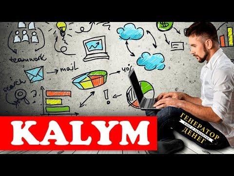 KALYM Новый популярный букс с возможностью заработка без вложений.