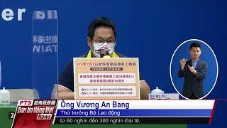 Đài PTS – bản tin tiếng Việt ngày 2 tháng 7 năm 2021