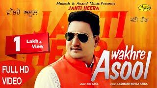 Wakhre Asool  Janti Heera