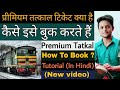 What is Premium Tatkal   How to book Premium tatkal ticket   Premium Tatkal VS Tatkal ticket, 2020