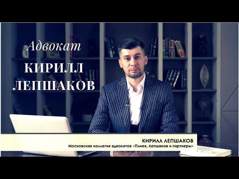Забрали детей за долги! Защита прав детей - Адвокат Кирилл Лепшаков
