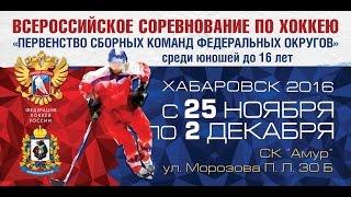 Всероссийские соревнования по хоккею с 25 ноября до 2 декабря г.Хабаровск
