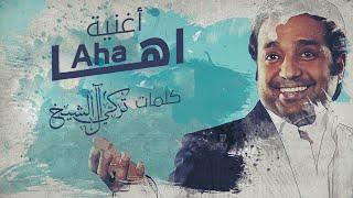 تحميل اغاني راشد الماجد - اها (حصرياً) | 2020 | ( RASHED AL MAJED - AHA (Exclusive MP3