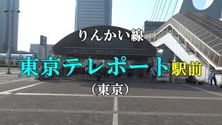 りんかい線東京テレポート駅前東京