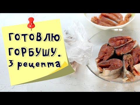 1 горбуша = 3 блюда. Простые и вкусные рецепты из горбуши на каждый день.