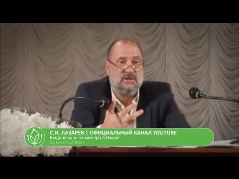 С.Н. Лазарев   Три уровня отдачи энергии