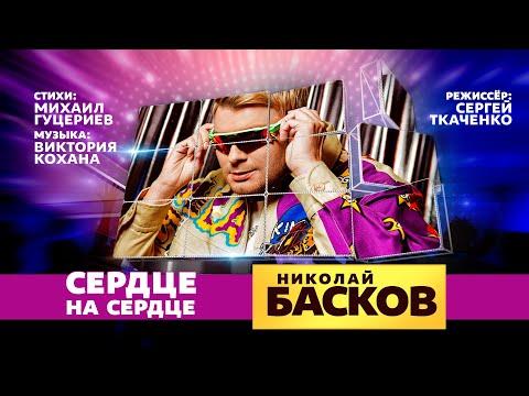 Николай Басков - Сердце на сердце