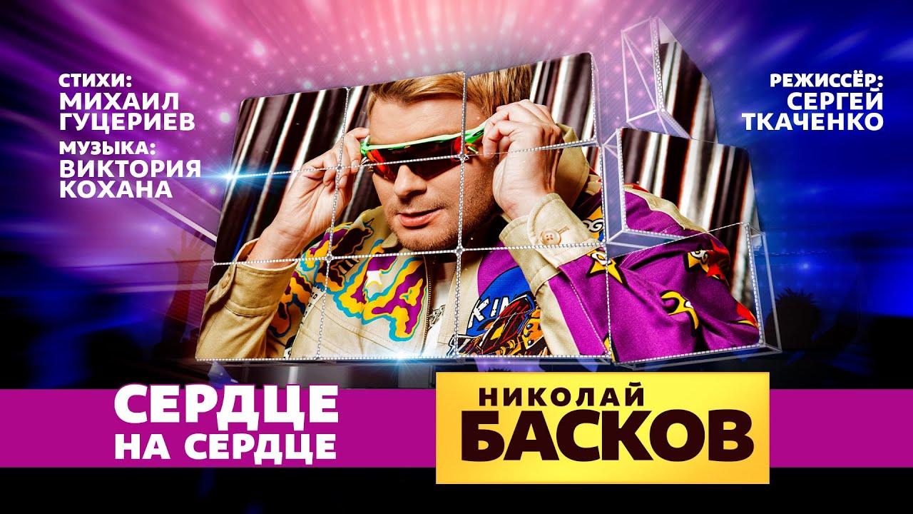 Николай Басков — Сердце на сердце