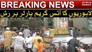 Lahore main EID ka dusra din Lahoriyon ka Ice cream Parlor par rush    SAMAA TV