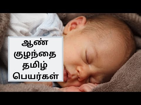 ஆண் குழந்தை தமிழ் பெயர்கள் - Tamil Baby Boy Names - Tamil Names for Boys Indian