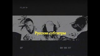 $uicideboy$ & Travis Barker   Sour Grapes (перевод на русский) [rus Sub]
