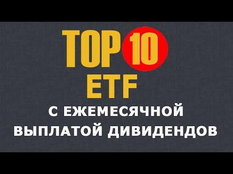 ТОП 10 ETF с ежемесячной выплатой дивидендов
