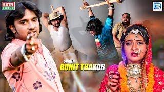Rohit Thakor - Superhit Sad Song | Je Thavu Hoy Te Thay Bijani Nai Thava Dau Yaar | Full HD Video