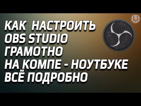 Как настроить obs studio стрим запись игр без лагов, под любой пк подробно.