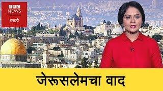What is Jerusalem Conflict? । जेरूसलेमचा वाद सोप्या शब्दांत (BBC News Marathi)