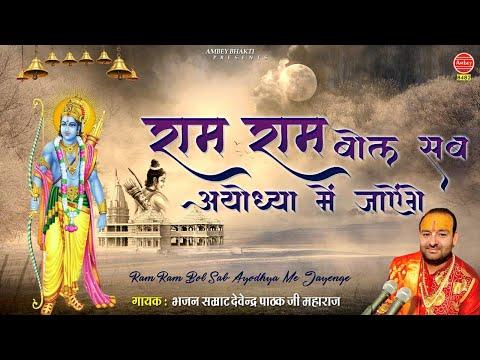 राम राम बोल सब अयोध्या में जायेंगे
