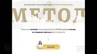 """Авторский пошаговый видео курс """"МЕТОД"""" от Юлии"""