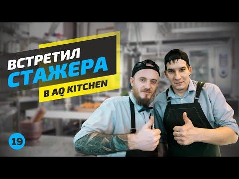 Что должен знать каждый шеф-повар! Лекция о работе кухни от Андрея Жданова