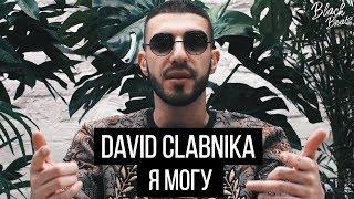 DAVID CLABNIKA - Я МОГУ (Премьера клипа 2019)