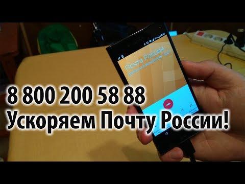 Горячая линия Почта России. 8 800 200 58 88