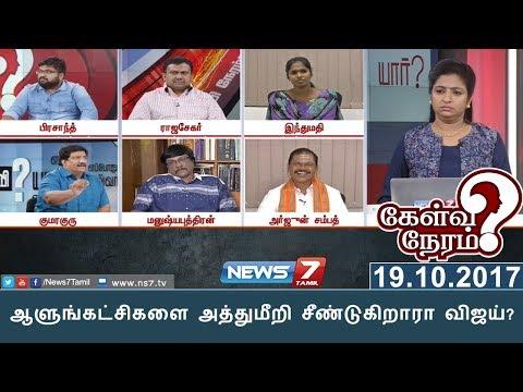 ஆளுங்கட்சிகளை அத்துமீறி சீண்டுகிறாரா விஜய்? | Kelvi Neram | News 7 Tamil