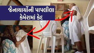 Sabarkantha: ઇડરના પાવાપુરીમાં બે જૈનાચાર્યોની કામલીલા આવી સામે, દુષ્કર્મની નોંધાઇ ફરિયાદ  #Sabarkantha  Download VTV Gujarati News App at https://goo.gl/2LYNZd  VTV Gujarati News Channel is also available on other social media platforms...visit us at http://www.vtvgujarati.com/  Connect with us at Facebook! https://www.facebook.com/vtvgujarati/  Follow us on Instagram https://www.instagram.com/vtv_gujarati_news/  Follow us on Twitter! https://twitter.com/vtvgujarati  Join us at LinkedIn https://www.linkedin.com/company/vtv-gujarati