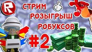 Роблокс СТРИМ #2 РОЗЫГРЫШ РОБУКСОВ = ROBLOX по русски