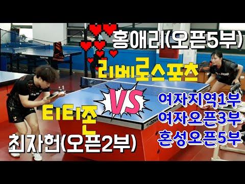 리베로스포츠 홍애리(오픈5부) vs 티티존 최자헌(오픈2부) 교류매치 2020.03.15 여승일탁구클럽