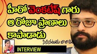 Actor Baladitya reveals How hero Venkatesh saved him - Telugu Popular TV