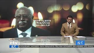 #EBC ኢቲቪ ምሽት 2 ሰዓት አማርኛ ዜና…ታሀሳሰ 06/2011 ዓ.ም
